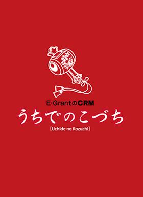 E-Grant のCRM うちでのこづちロゴ